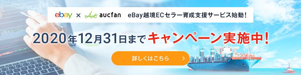eBay×オークファン eBay越境ECセラー育成支援サービス始動!2020年12月31日までキャンペーン実施中!