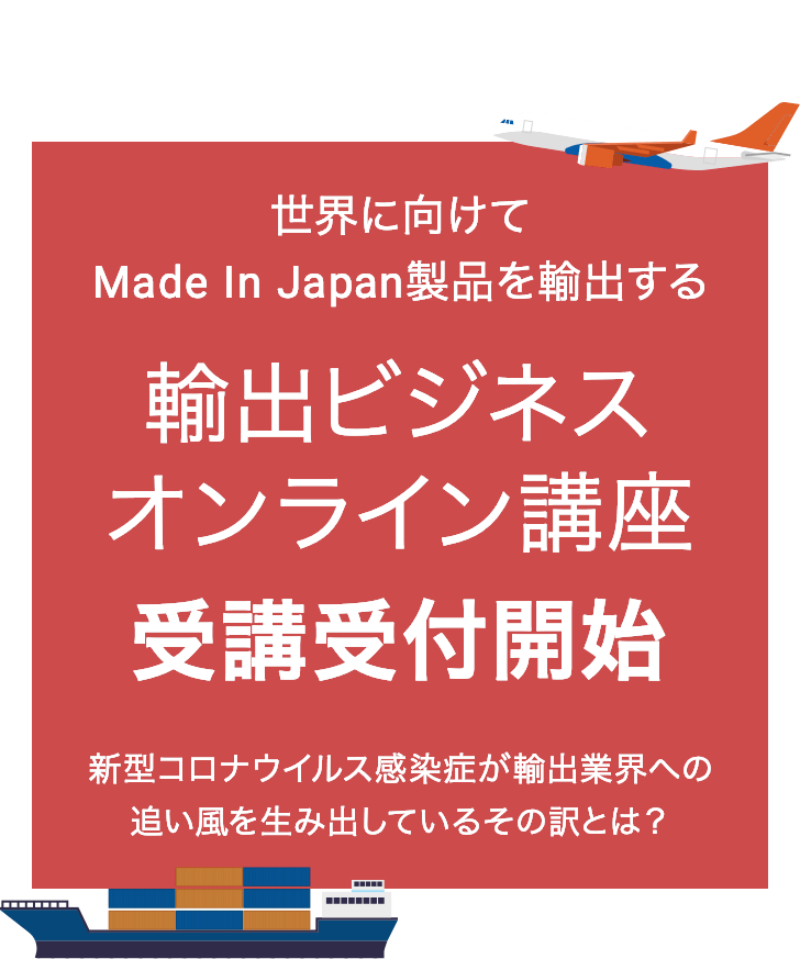 東証マザーズ上場企業の株式会社オークファンが徹底監修する世界に向けてMade In Japan製品を輸出する輸出ビジネスオンライン講座の受講受付を開始
