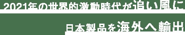 新コロナウイルスが追い風に 日本製品を海外へ輸出