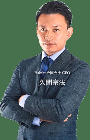 Hakshu合同会社CEO 久間宗法
