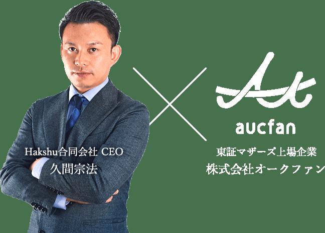 Hakshu合同会社CEO 久間宗法 東証マザーズ上場企業 株式会社オークファン