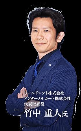 ワールドシフト株式会社 インターメルカート株式会社 代表取締役 竹中 重人氏