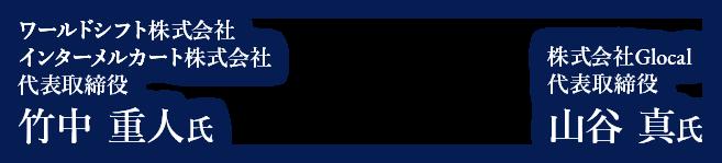 ワールドシフト株式会社 インターメルカート株式会社 代表取締役 竹中 重人氏、株式会社Glocal 代表取締役 山谷 真氏
