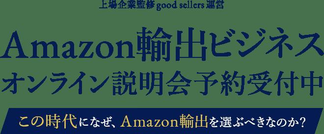 上場企業監修good sellers運営 Amazon輸出ビジネスオンライン説明会予約受付中 コロナ禍でなぜ、Amazon輸出を選ぶべきなのか?