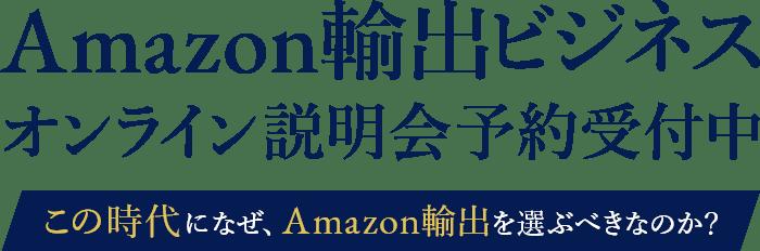 Amazon輸出ビジネスオンライン説明会予約受付中 コロナ禍でなぜ、Amazon輸出を選ぶべきなのか?